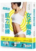 超高效女子瘦身肌力訓練:先練核心深層肌、再練單一部位!改變肌力訓練順序,成功瘦出