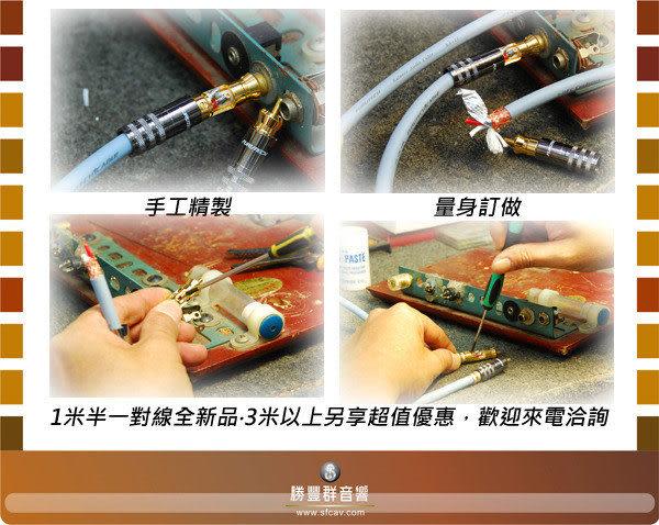 【竹北音響勝豐群】FURUTECH SA-21 發燒1米5 訊號線(採用FP-104G RCA頭)!小投資大關鍵!