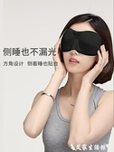 蒸汽眼罩 WEGOOG蒸汽眼罩熱敷緩解眼疲勞男女罩睡護眼睡眠神器學生遮光睡覺 艾家