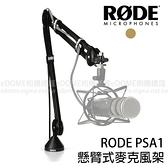 RODE 羅德 PSA1 懸臂式麥克風架 (24期0利率 免運 公司貨) RD PSA1 錄音室桌上型支架 適合直播 網紅 播客