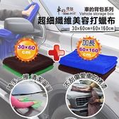 【車的背包】超細纖維 美容打蠟布(1大+1小) 顏色隨機