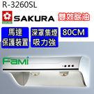【fami】櫻花除油煙機 電熱式排除油煙機  R 3260 SL (80CM) 斜背式除油煙機(雙效除油)