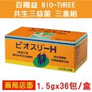 元氣健康館  三盒*百賜益BIO-THREE共生三益菌(1.5gm*36包)