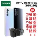 OPPO Reno5 5G (8G/128G) 6.43 吋 90Hz 螢幕 雙卡雙待手機《贈玻保+空壓殼+PICO C VR》[24期0利率]