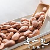 【南紡購物中心】【這一包】頂級原味杏仁果(無調味)X4包(即期品)