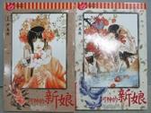 【書寶二手書T9/漫畫書_MCW】河神的新娘_1&2集合售_尹美庚