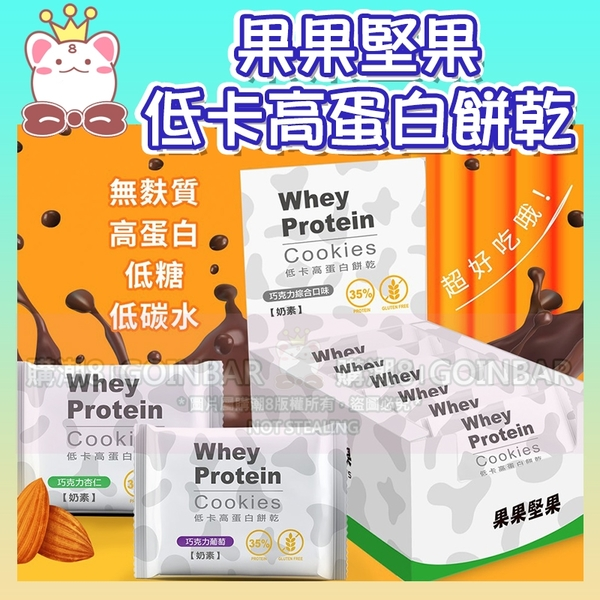 果果堅果 高蛋白餅乾(單入) 葡萄巧克力/杏仁巧克力 蛋白棒(購潮8)
