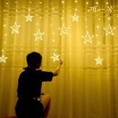 燈串 星星燈 臥室房間裝飾燈浪漫布置五角星掛燈led彩燈閃燈串燈滿天星 小宅女