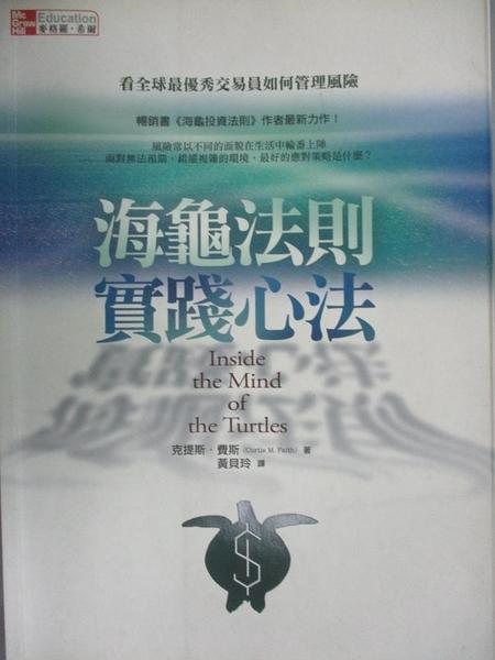 【書寶二手書T7/財經企管_MIR】海龜法則實踐心法_克提斯.費斯