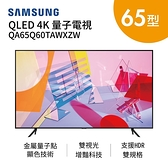 【限時領券+分期0利率】SAMSUNG 三星 65吋 65Q60T QLED 4K 量子電視 QA65Q60TAWXZW