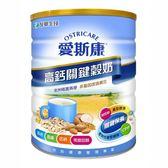 愛斯康 高鈣關鍵穀奶 900克/罐◆德瑞健康家◆