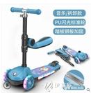 角色滑板車兒童3-6-12歲2寶寶溜溜車子5單腳10小孩滑滑YYS 【快速出貨】