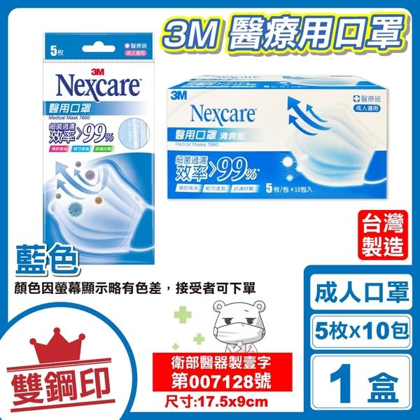 3M Nexcare 雙鋼印 醫用口罩 成人適用 藍色 5枚X10包 專品藥局 【2005256】