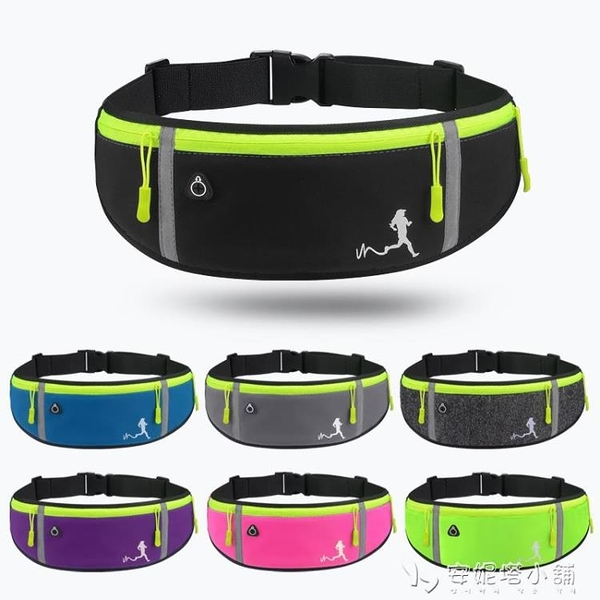 運動腰包跑步手機包男女多功能戶外貼身防水隱形超薄迷你小腰帶包「安妮塔小铺」