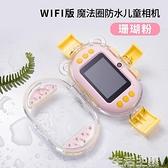 兒童相機 wifi兒童防水相機迷你小單反雙鏡頭運動攝像數碼照相機玩具 生活主義