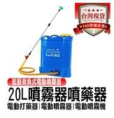 【台灣現貨 一日達】鋰電電動噴霧器 (調速開關+手柄三開關】20L電動噴霧機