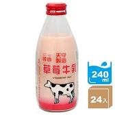 全館免運滿2件9折【國農】草莓牛乳240ml*24罐 原廠直營直送 天守製造 玻璃瓶 保久乳 調味乳