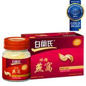 白蘭氏-冰糖燕窩(70GX6瓶)