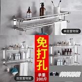 洗漱臺用品收納洗澡壁掛式墻上浴室置物架免打孔【邦邦男裝】