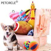 寵物玩具 組合小狗狗玩具球幼犬泰迪比熊金毛發聲磨牙耐咬狗狗用品 mc4371『東京衣社』