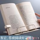 書立閱讀架看書支架可調節簡易書架子桌上小學生用書夾書靠書立書本夾書器 愛丫