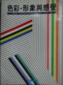 【書寶二手書T9/設計_MDF】色彩形象與感覺