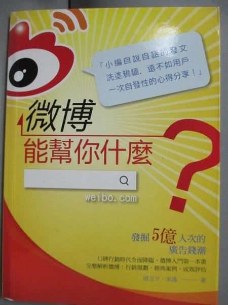 【書寶二手書T9/行銷_KMI】微博能幫你什麼?:發掘5億人次的廣告錢潮_胡卫夕, 宋逸