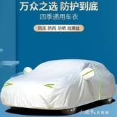 車衣遮陽小轎車車衣車罩通用防曬防雨隔熱汽車遮陽罩專用車外套加 【快速出貨】