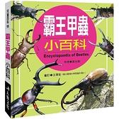 兒童百科:霸王甲蟲小百科(暢銷版)