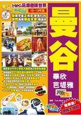 曼谷(18 19年版):Hea玩潮遊嘆世界Easy GO!