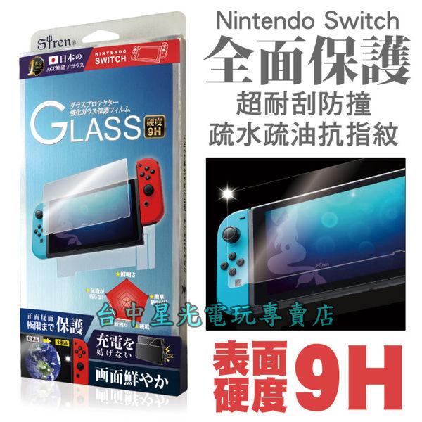 【NS週邊】☆ Siren 任天堂 Switch 主機專用 9H鋼化玻璃螢幕保護貼 ☆【含背面貼】台中星光電玩