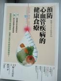 【書寶二手書T6/醫療_MDZ】預防心血管疾病的健康食療_渡邊孝