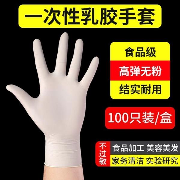 一次性手套 乳膠手套一次性食品級耐磨工作洗碗耐用加厚丁腈無粉有粉餐飲100 風馳