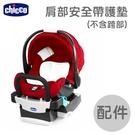 chicco-KeyFit手提汽座肩部安全帶護墊-紅色(不含跨部護墊)
