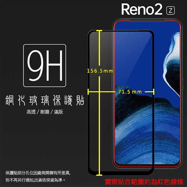 ▽OPPO Reno2 Z CPH1951 滿版 鋼化玻璃保護貼 9H 滿版玻璃 鋼貼 鋼化貼 螢幕保護貼 玻璃貼 保護膜