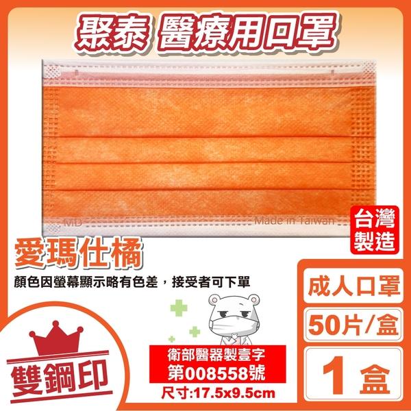 聚泰 聚隆 雙鋼印 成人醫療口罩 (愛瑪仕橘) 50入/盒 (台灣製造 CNS14774) 專品藥局【2017288】