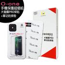 O-One 圓一手機保護超值組(犀牛皮大螢膜Pro+軍功防摔殼) for iPhone 12/Pro/mini/Pro Max