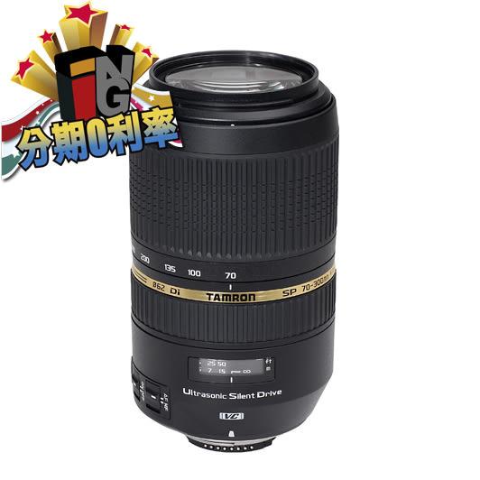 【24期0利率】TAMRON SP AF 70-300mm F4-5.6 Di VC USD 俊毅公司貨 A005 (Canon/Nikon/Sony)