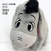 ☆小時候創意屋☆ 迪士尼 正版授權 坐姿 標準 伊耳 屹耳 驢子30公分 娃娃 公仔 玩偶 玩具