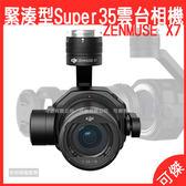 DJI 緊湊型Super35雲台相機 Zenmuse X7 可搭配Inspire2使用專為電影拍攝推出的重量級產品 可傑