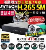 監視器 陞泰 AVTECH H.265 8路4聲監控主機 500萬 台灣大廠 AHD TVI 監視器 DGD1009-U1 台灣安防