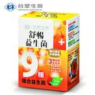 【台塑生醫】舒暢益生菌 (30包入/盒)