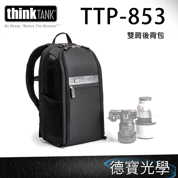 下殺8折 ThinkTank Urban Approach 15 都會攝影後背包 TTP853  TTP720853 後背包系列 正成公司貨 首選攝影包