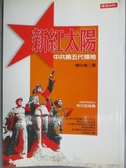 【書寶二手書T9/政治_KGA】新紅太陽:中共第五代領袖_楊中美