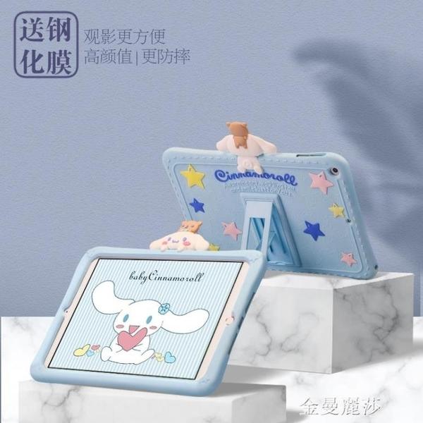 2019新款10.2寸蘋果ipad保護套air310.5硅膠2018平板電腦air2外殼 雙十二全館免運