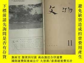 二手書博民逛書店罕見文物(月刊1977年第11期總258號)Y23621 出版1
