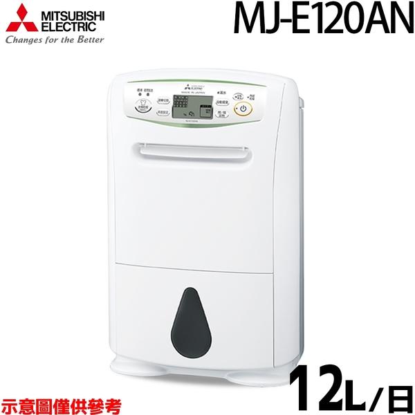 限量【MITSUBISHI三菱】12公升/1日 日本製造 輕巧All in One 除濕機 MJ-E120AN 免運費