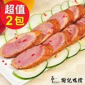 【謝記】鴨肉捲2包組