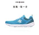 HYPER HEROES 極致輕量網布科技慢跑鞋 H17211511180 -水藍 | OS小舖