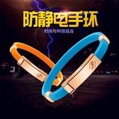 防靜電手環無線靜電手鍊男女通用身體靜電消除器防輻射能量手腕帶 雙11